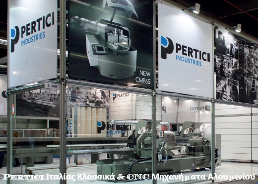 Pertici Ιταλιας Κλασσικά & CNC Μηχανήματα Αλουμινίου (4