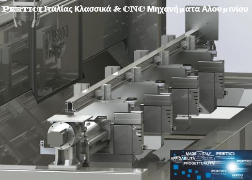 Pertici Ιταλιας Κλασσικά & CNC Μηχανήματα Αλουμινίου (1)